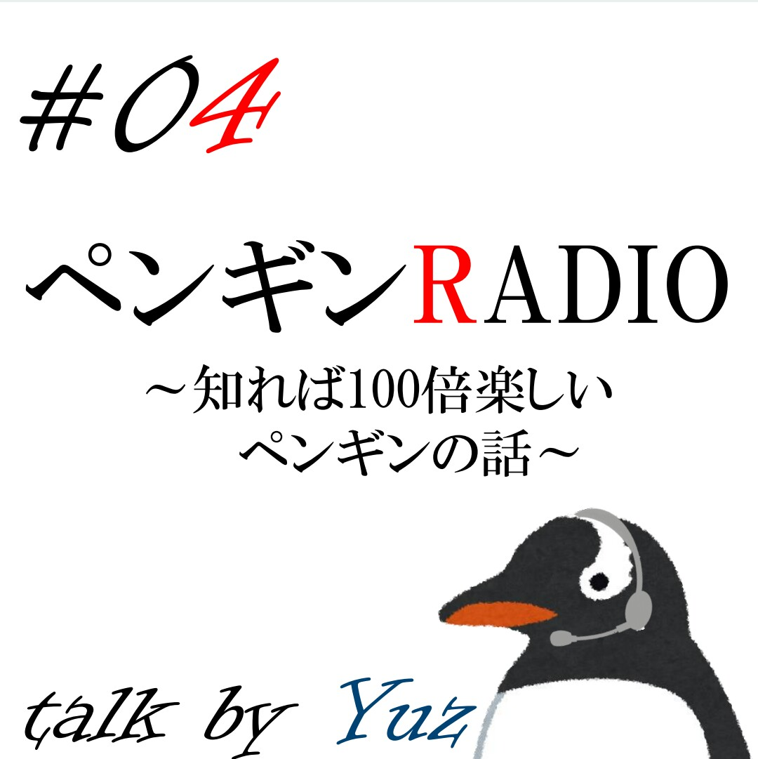 #04 マニア流!ペンギンの楽しみ方(超個人的)