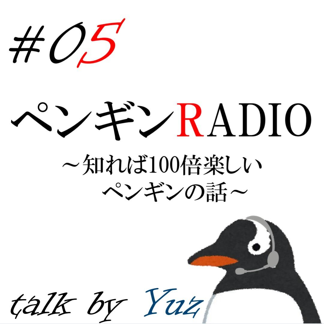 #05 自己紹介回 夢に出てきたペンギンの話...