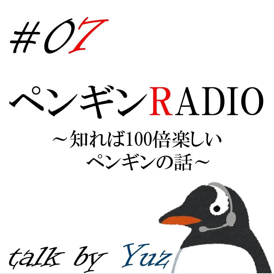 #07 単純にペンギンの魅力を話します