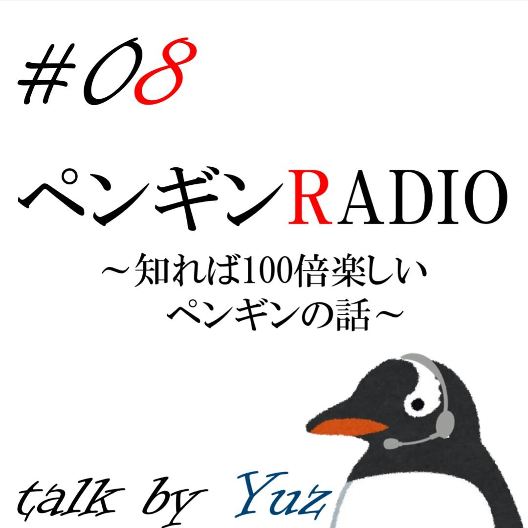#08【ペンギンクイズ】ペンギンは漢字で書くと○○