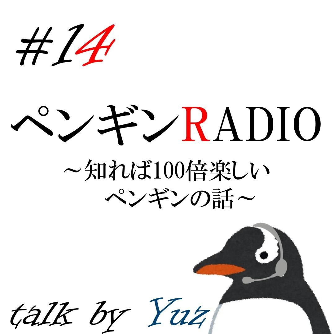 ♯14 ゆとりフリーターさんを勝手にペンギンラップで応援するYo!!
