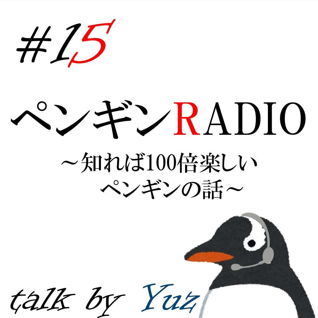 #15【猥談】エロトーク♥