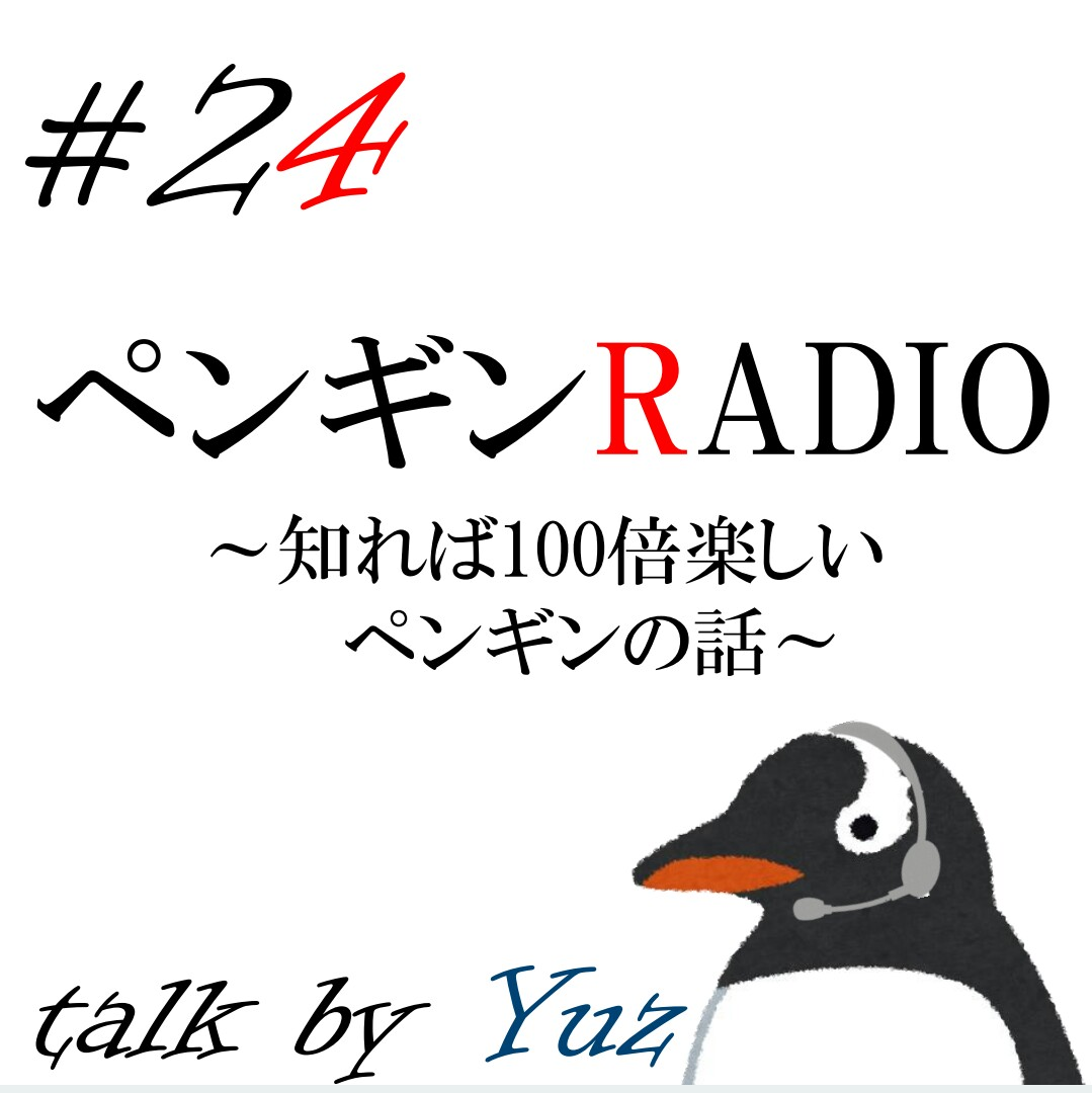 #24 平成の次は○○!うしさあああああん!!!!