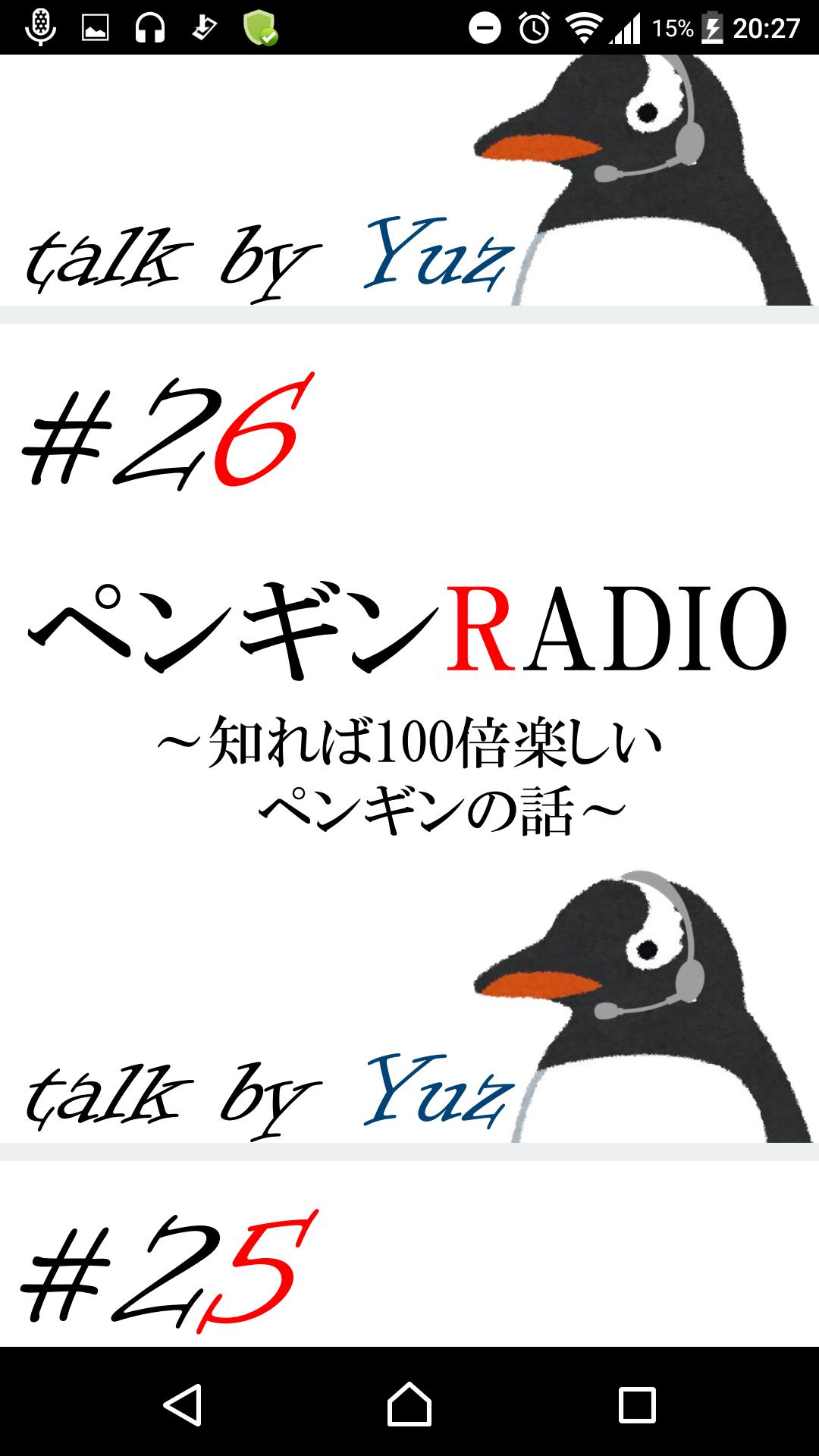 #26 ペンギンに関係無いように見えてペンギンに戻る好きなバンドの話