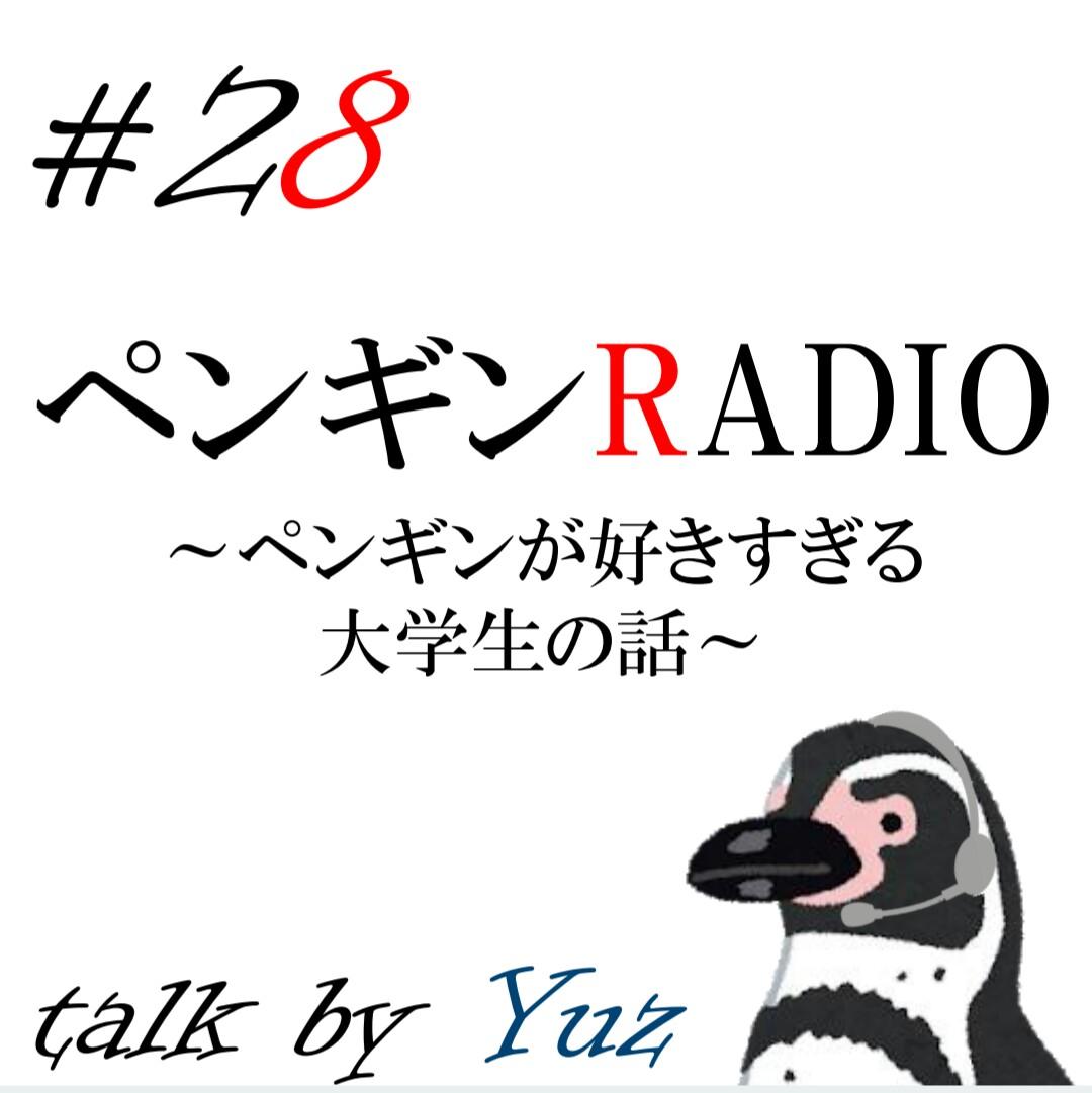 #28【動物園紹介】超ご長寿ペンギンは○○歳!!
