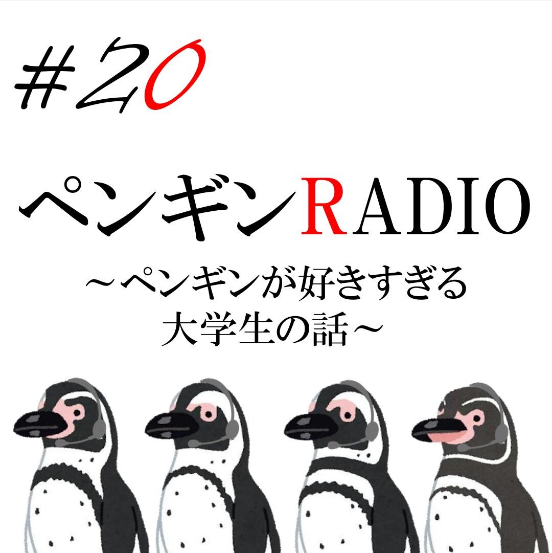 #20 【聴く図鑑】これが分かるとペンギン通!フンボルト属見分け方