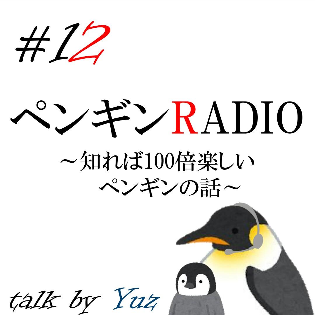 #12 【聴く図鑑】世界一壮絶なコウテイペンギンの育児論