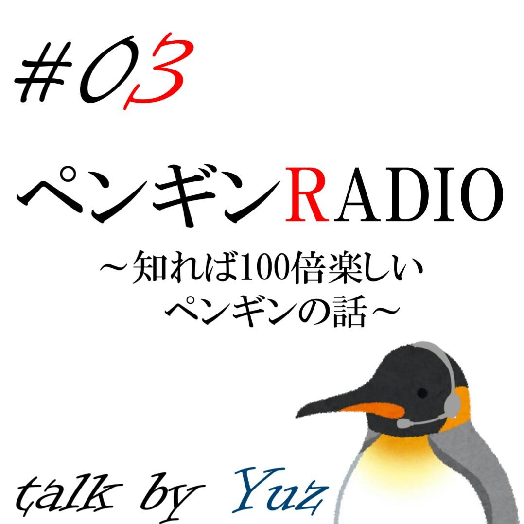 #03【聴く図鑑】キングペンギンの剥がれるくちばしのお話