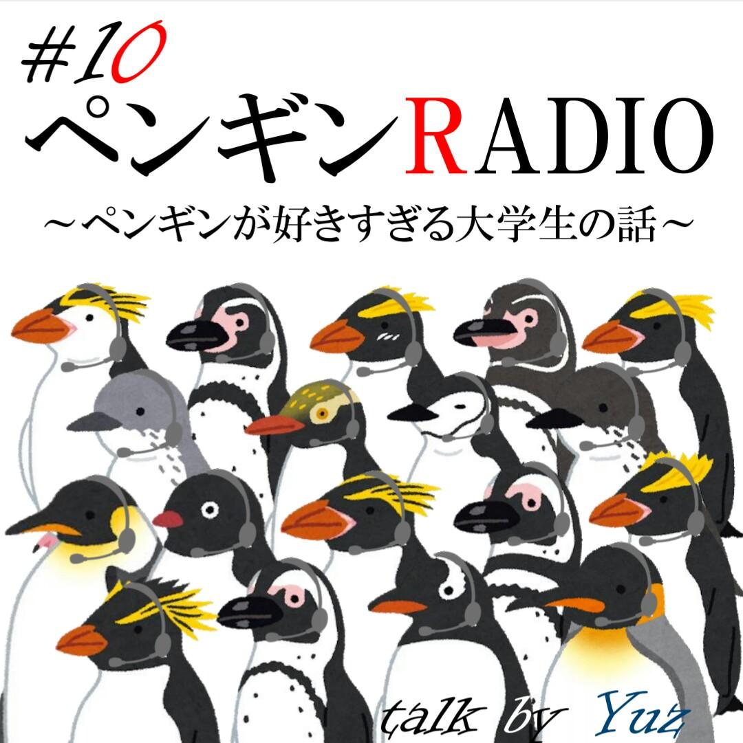 #10 【聴く図鑑】ペンギン18種類を分かりやすく