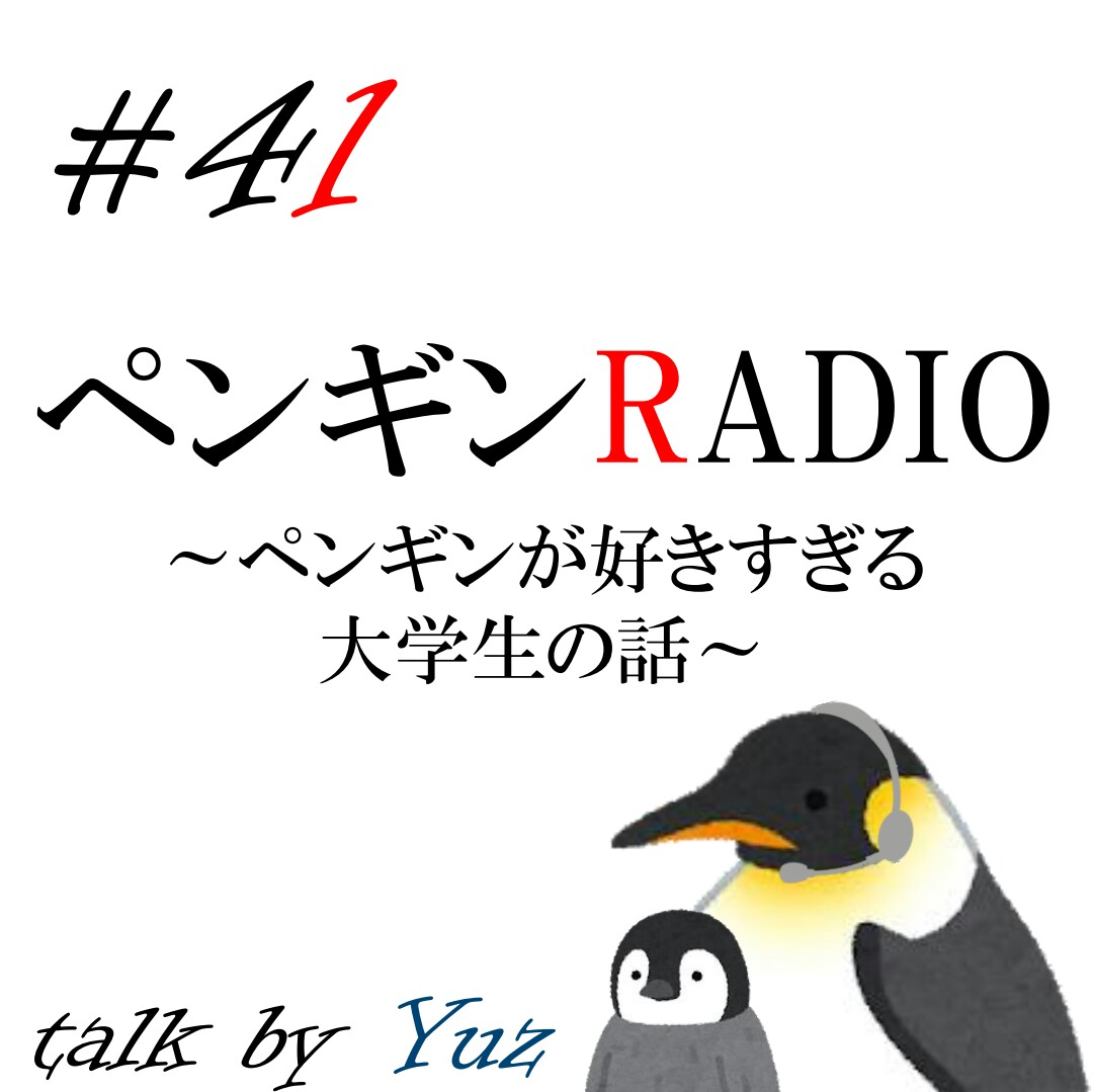 #41.0【聴く図鑑】オスがおっぱいをあげる!? ~イクメンペンギンの秘密~