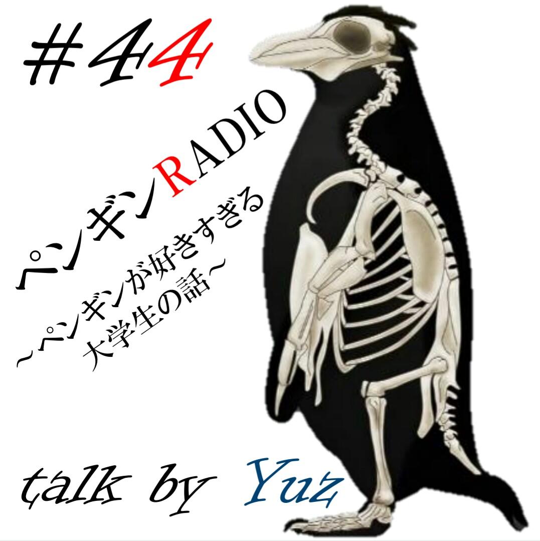 #44【聴く図鑑】ペンギンの膝。