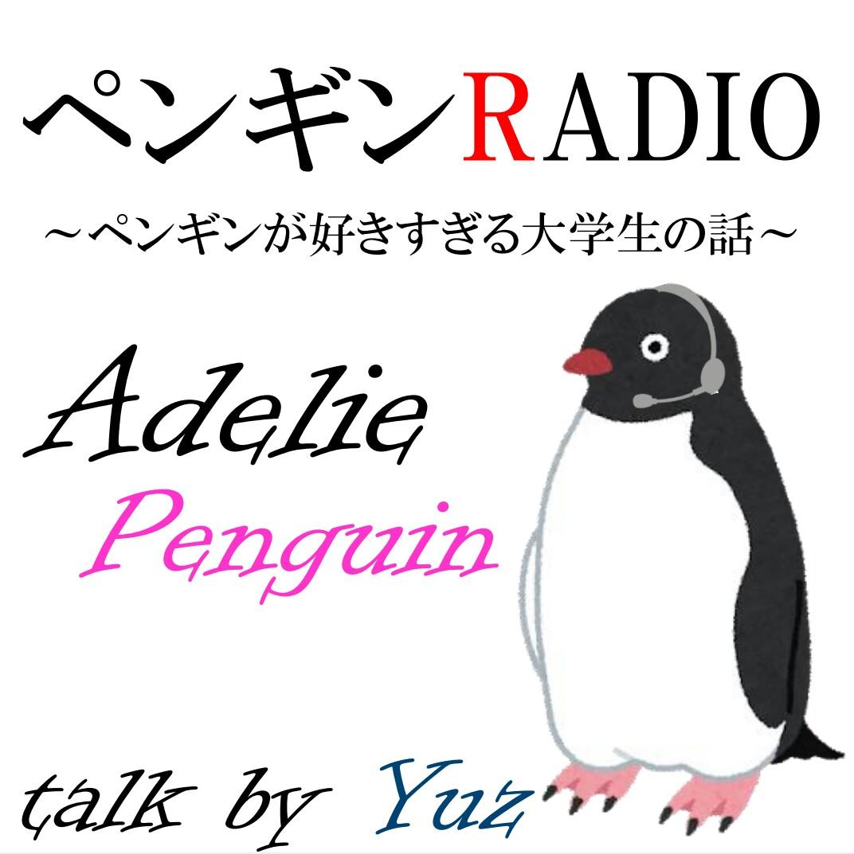 #47【聴く図鑑】ペンギンラップ・アデリーペンギン編