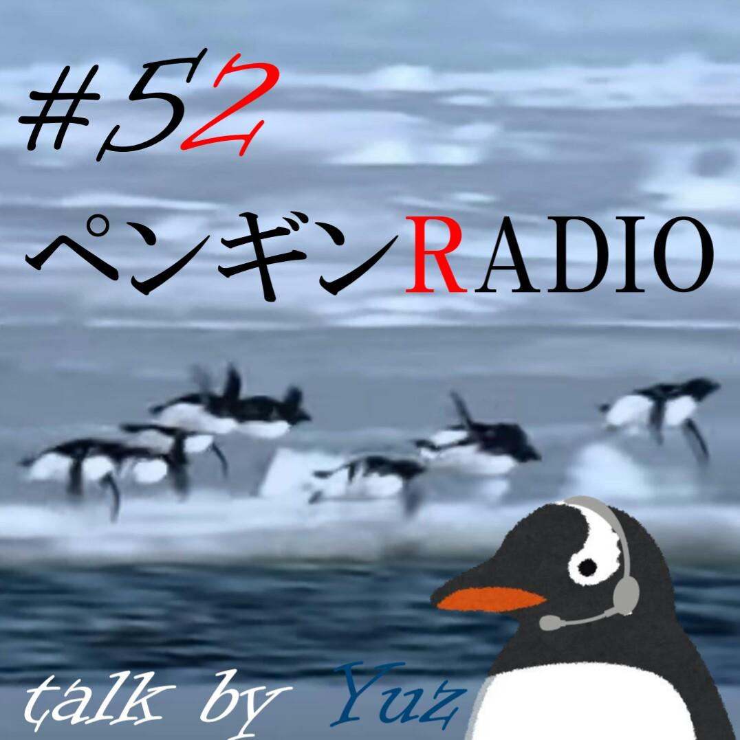 #52【聴く図鑑】ペンギンの飛行形態