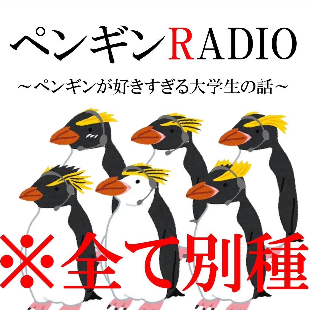 #59【聴く図鑑】誰得?微妙過ぎるマカロニ属見分け方