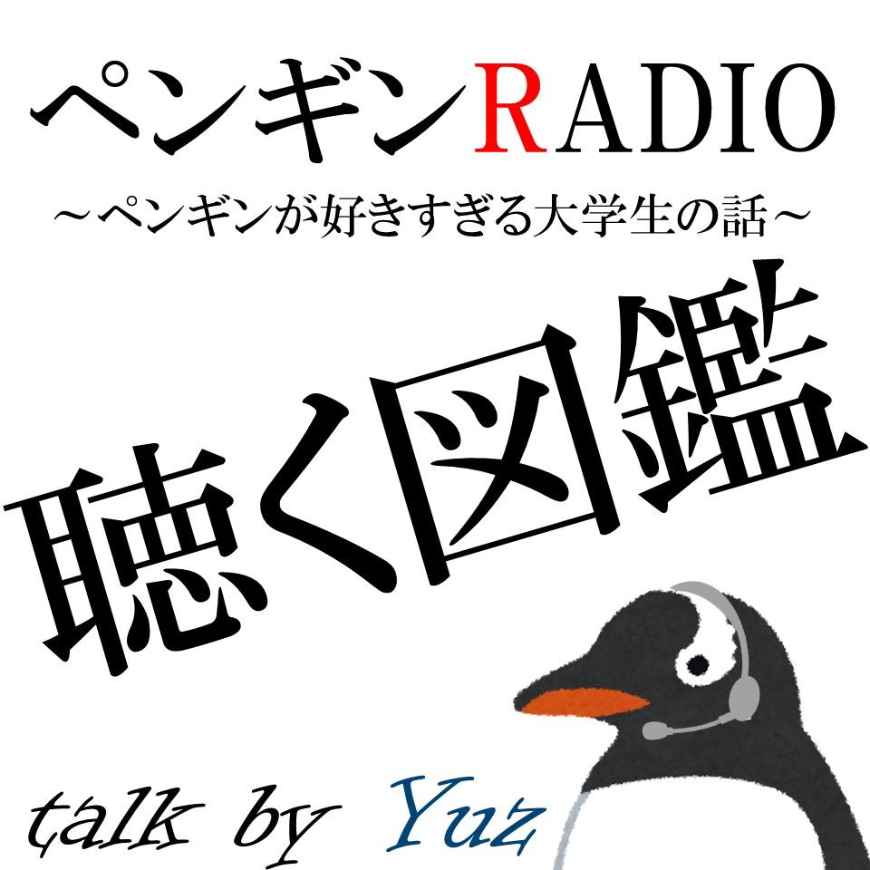 #06【聴く図鑑】ペンギンは食えるのか