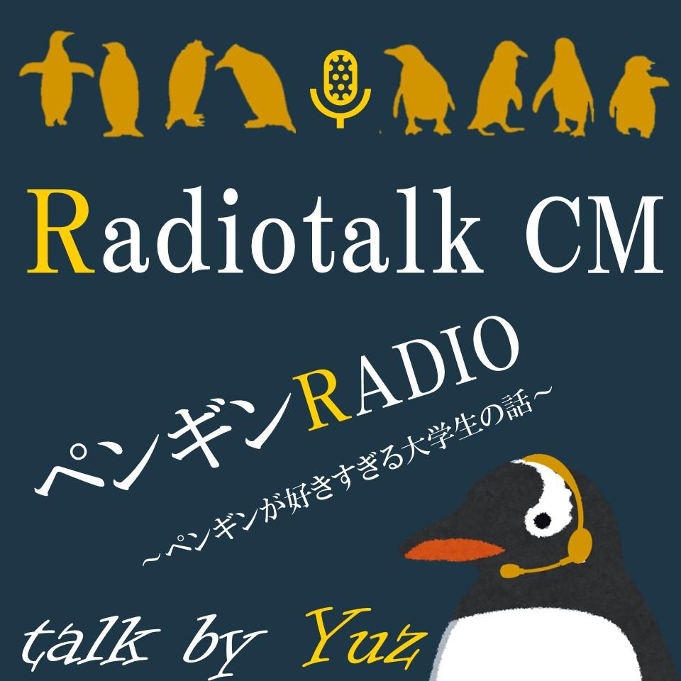 Radiotalk CM ~ラップver.~