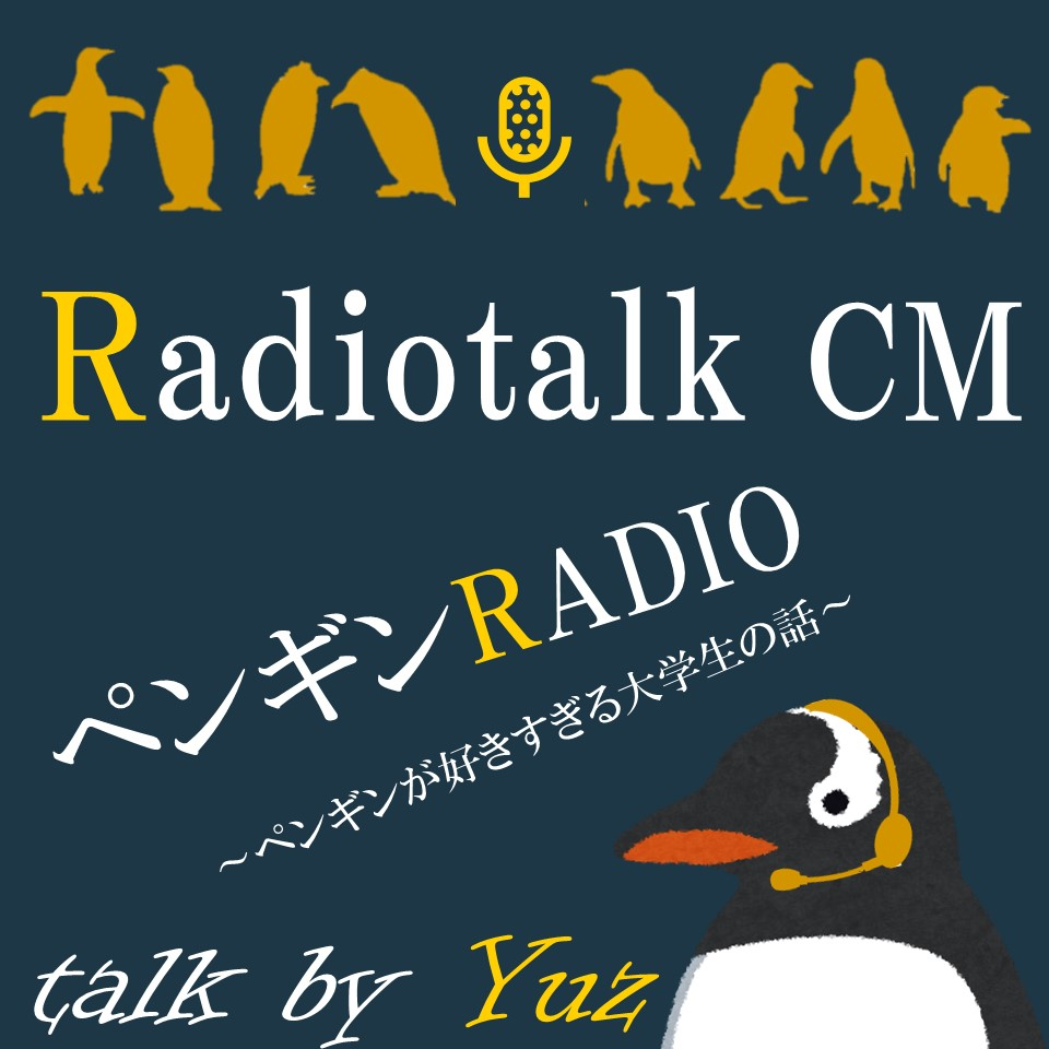 Radiotalk CM ~ラップver.~ (BGM音量調整版)