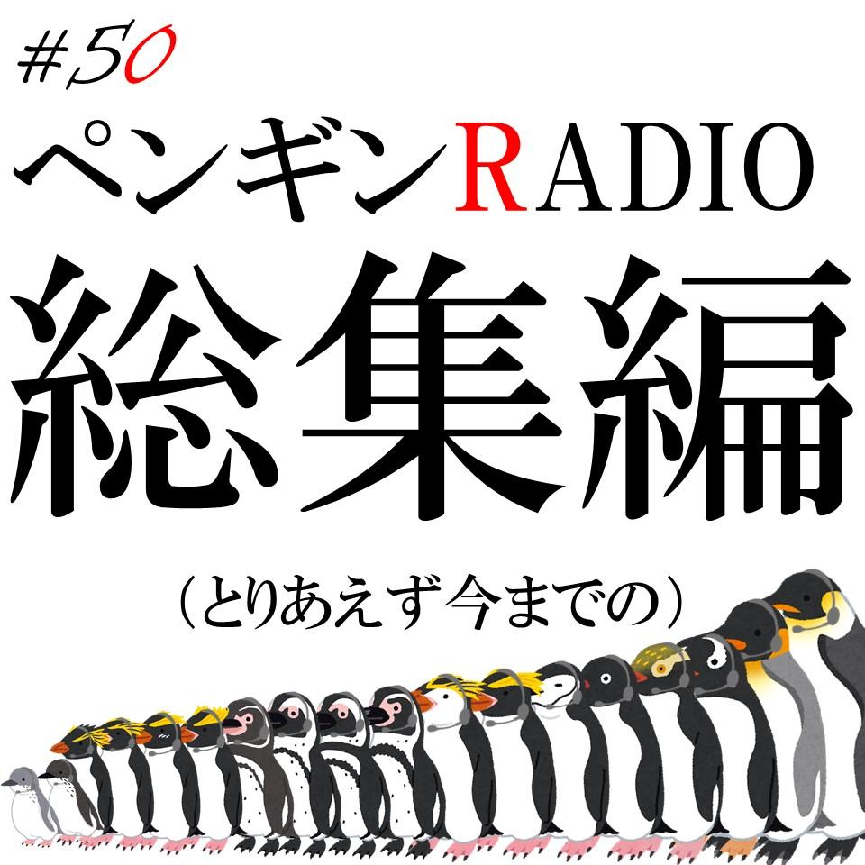 #50.5【総集編】頼まれてもない振り返りその3 #24~