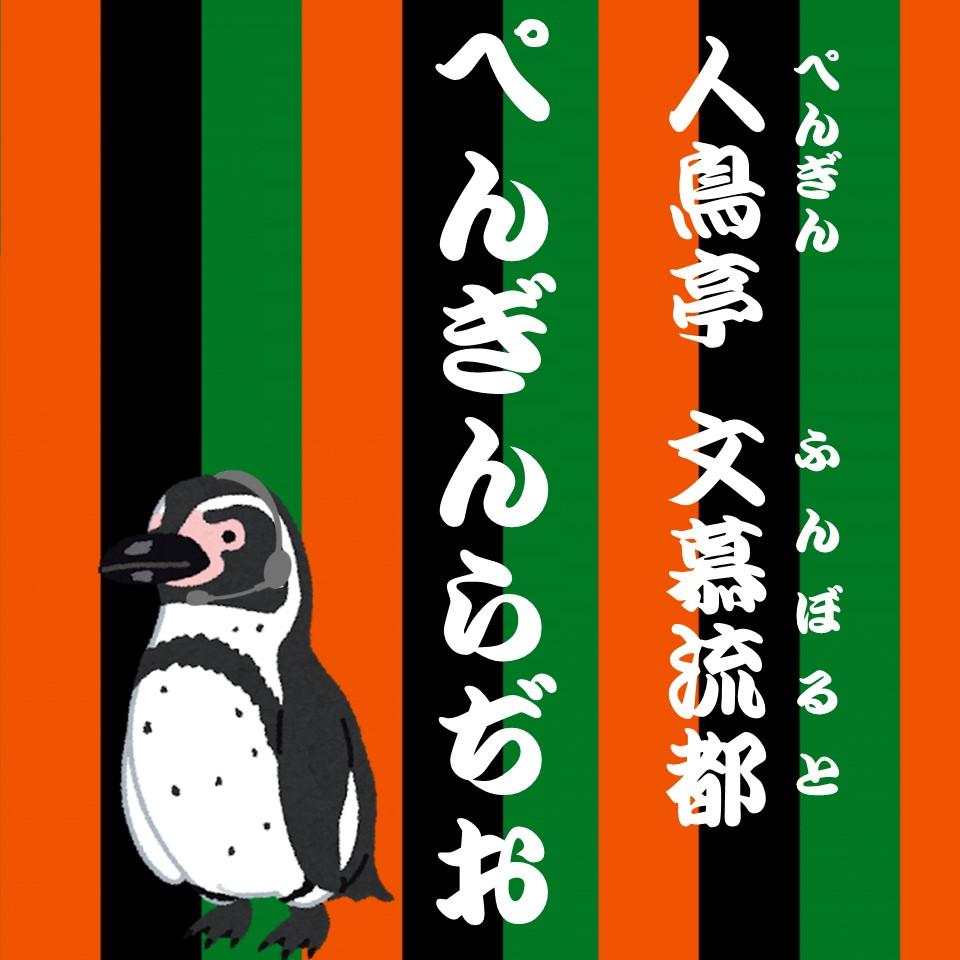 #61 ペンギン落語 (by人鳥亭文慕流都)