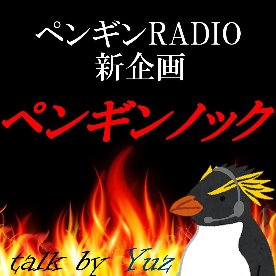 【新企画】皆さんと真っ向勝負!ペンギンノック!