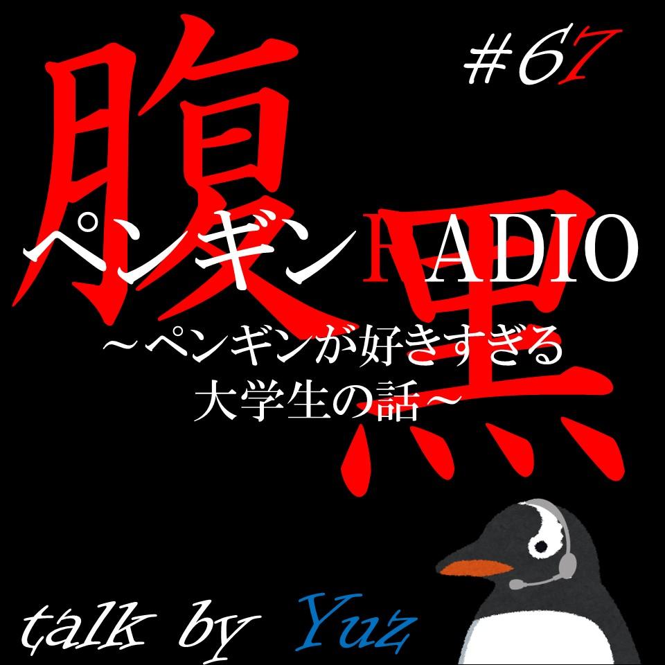 #67 窃盗と売春、腹黒ペンギンの秘密