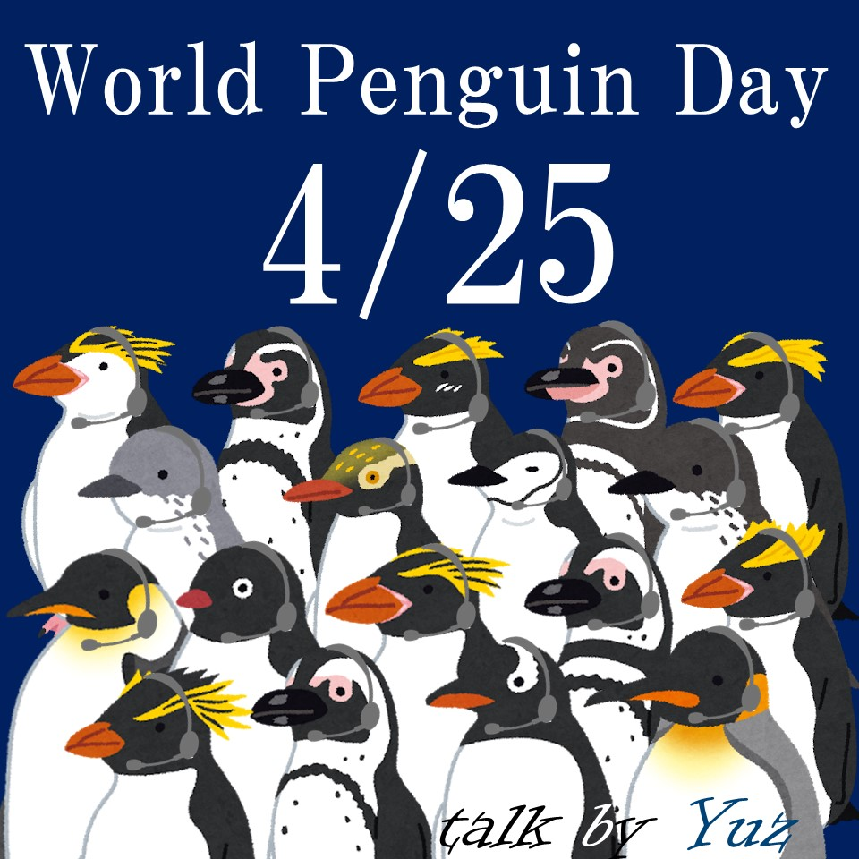 世界ペンギンの日! ~たくさんの感謝を~