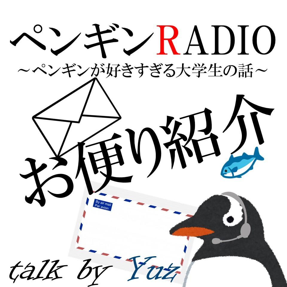 #74 かみかみペンギンのお便り紹介