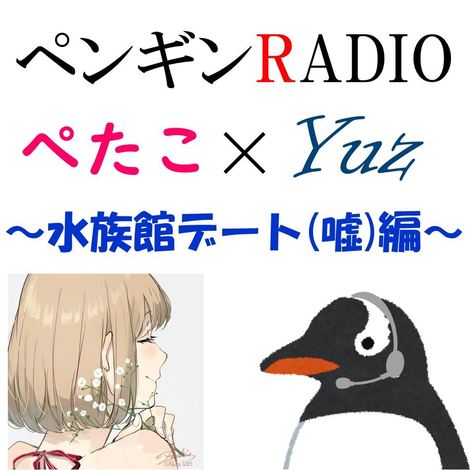 """【コラボ回】ドキドキ!?""""あの人""""と水族館デート(嘘)"""