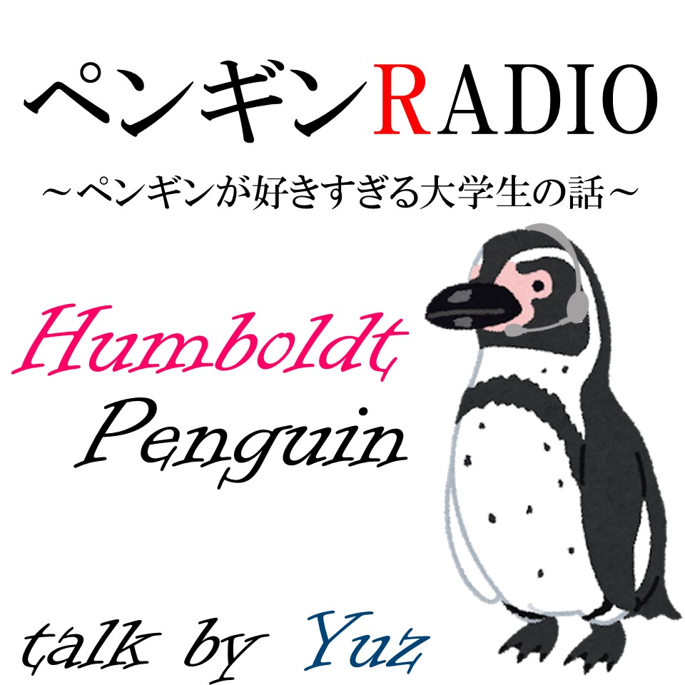 #77【フンボルト】自分の誕生日でも容赦のないペンギントーク