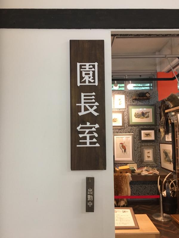 井の頭自然文化園について