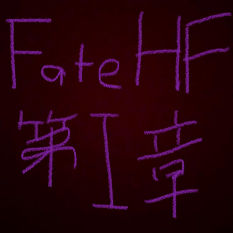 劇場版「Fate [HF]」第1章の感想。戦闘シーンの凄まじさ、2時間釘づけだった