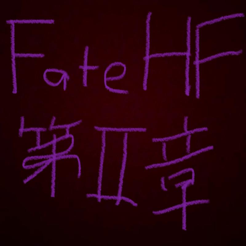 劇場版「Fate [HF]」第2章の感想、切なさマックス、EDで放心してた。