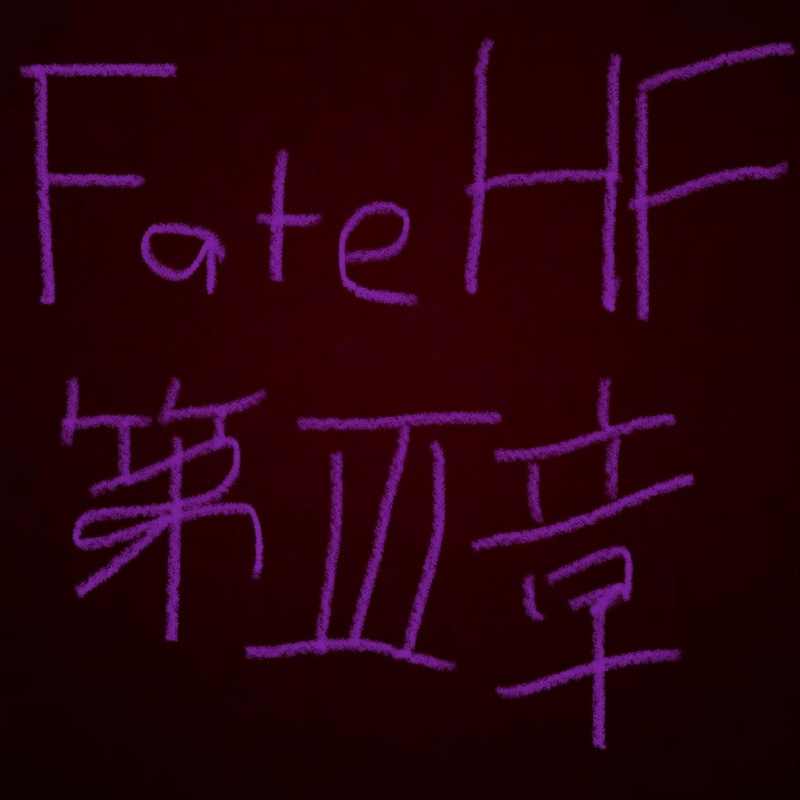 劇場版「Fate [HF]」第3章の感想。凄まじく壮大で、色々な感情を動かされた。