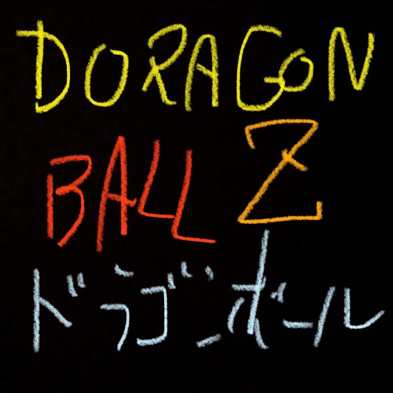 ドラゴンボールの話。鳥山明、お前漫画うますぎか?
