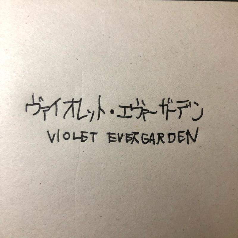 愛しています『ヴァイオレット・エヴァーガーデン』という素晴らしすぎるアニメを観ました。