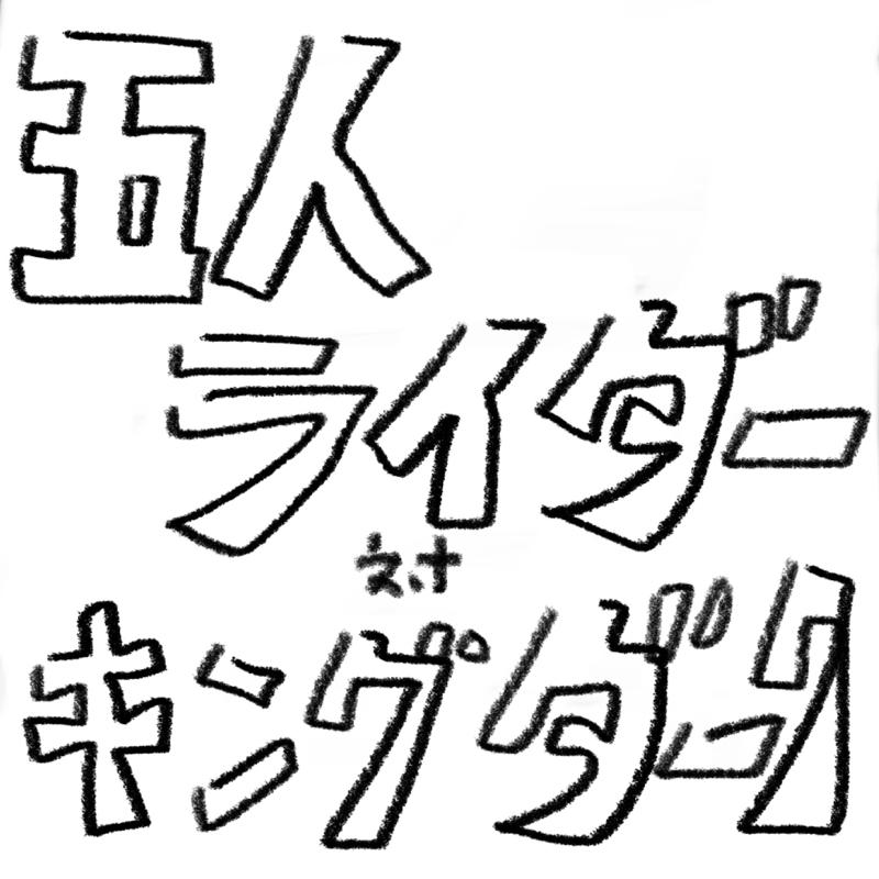 映画『五人ライダー対キングダーク』を観た(^^) 仮面ライダーXの映画