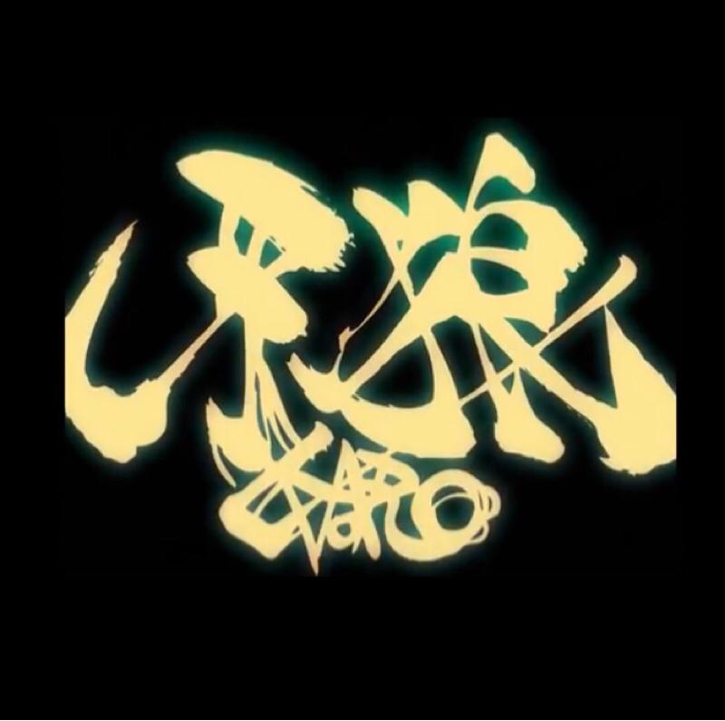 『牙狼-GARO-』感想、12〜15話。黒マントの男が全ての黒幕だと思ってる予想。
