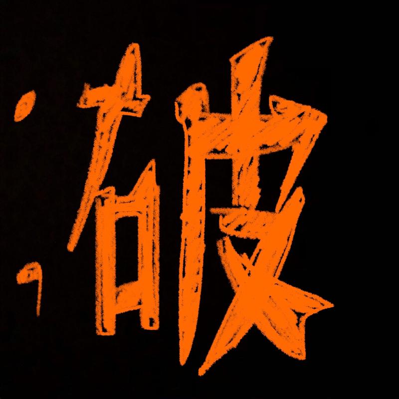 『ヱヴァンゲリヲン新劇場版:破』感想雑談。最高傑作でしょ、闇の心が発症しなければな。