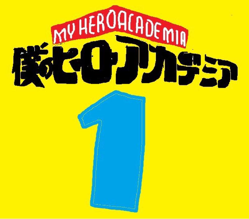 Vol.1僕の『僕のヒーローアカデミア』感想。来いよ緑谷少年、雄英が君のヒーローアカデミアだ!