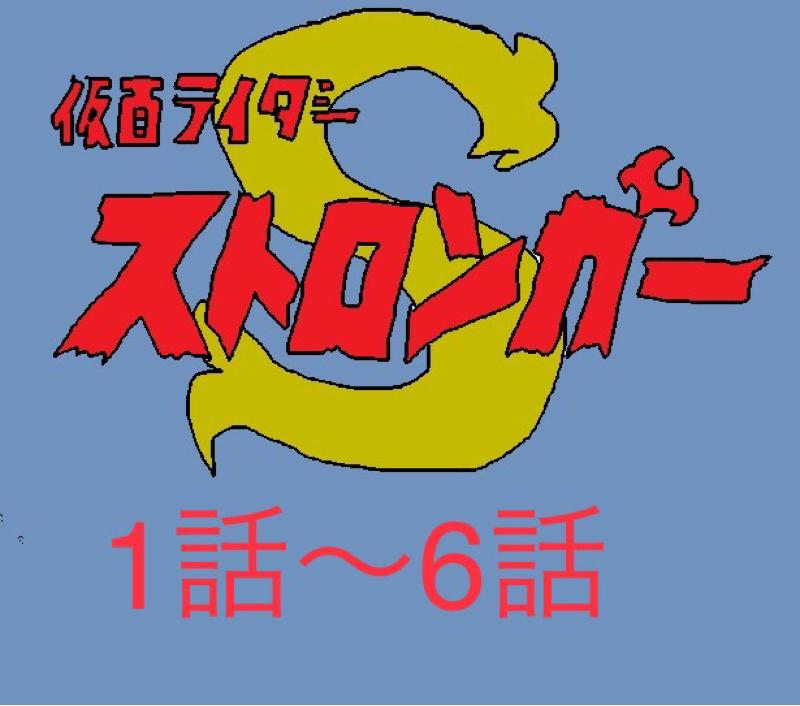 第1回『仮面ライダーストロンガーの感想』1〜6話。ヒーロー番組で1番大切な事とは?