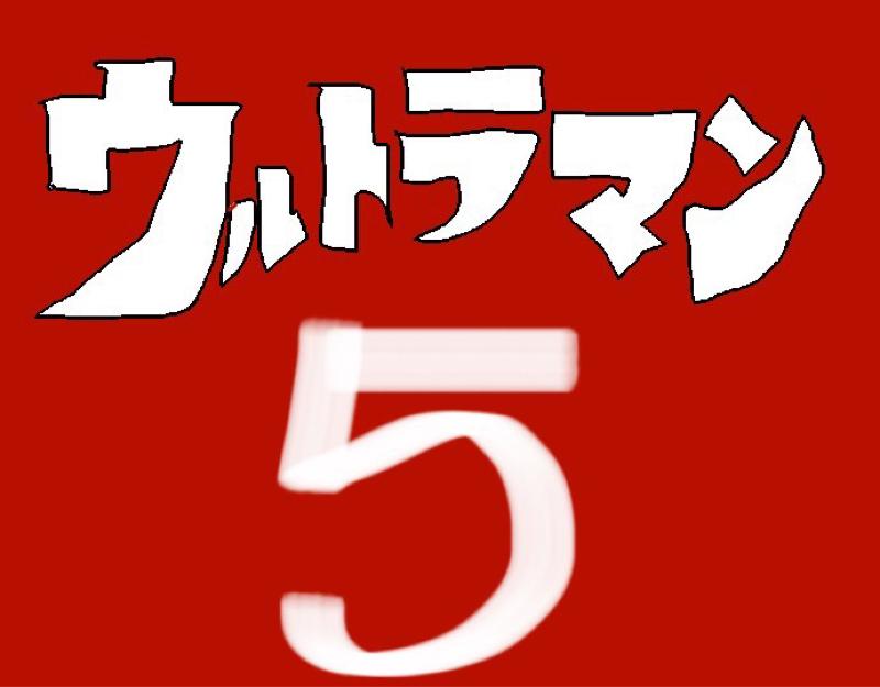 第5回『ウルトラマン』感想、21〜25話。毒ガス、地底人、元人間、海底、彗星、雪山。