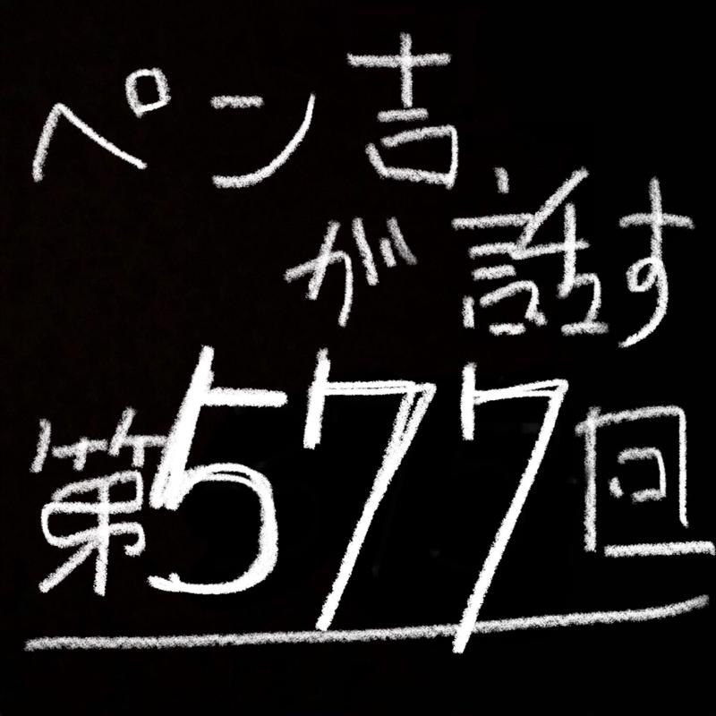 第577回 ペン吉が話す ラジオラジオしてみたかったんだよ