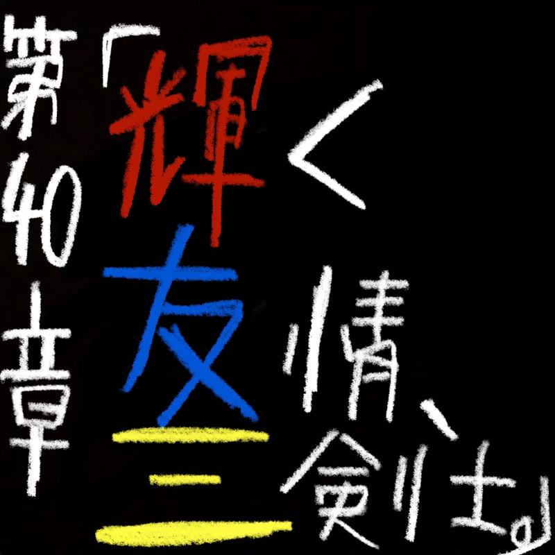 第40章『仮面ライダーセイバー感想雑談』三剣士のワンダーコンボ! ソロモンが消えた!?