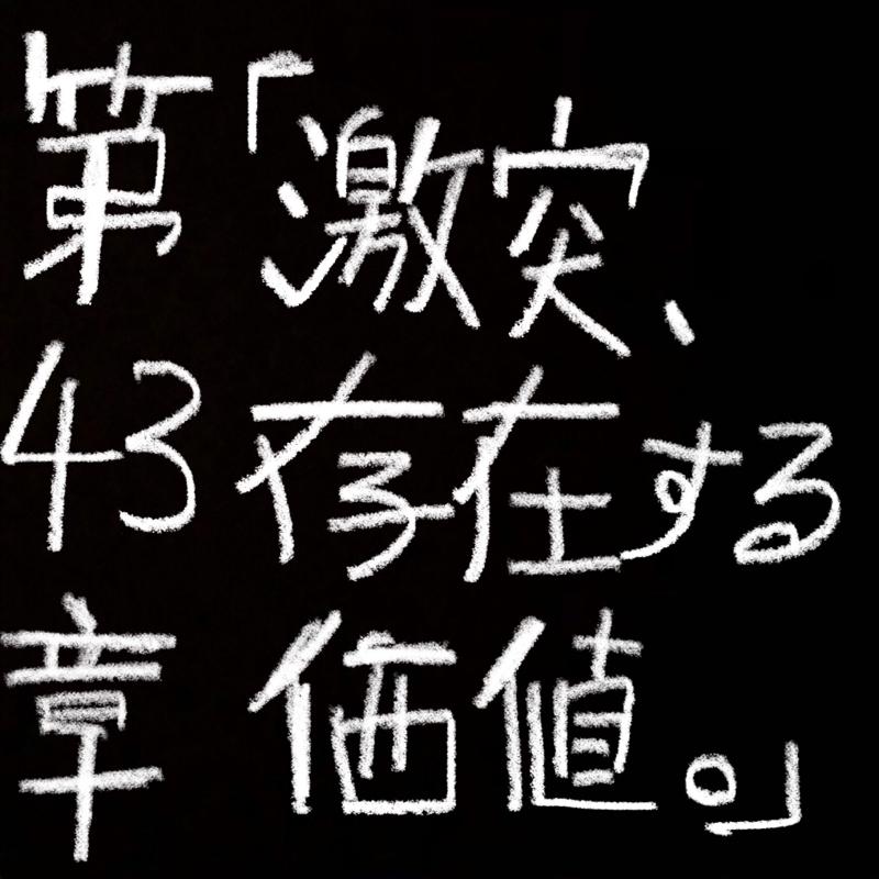 第43章『仮面ライダーセイバー感想雑談』神回です。デザストと蓮。
