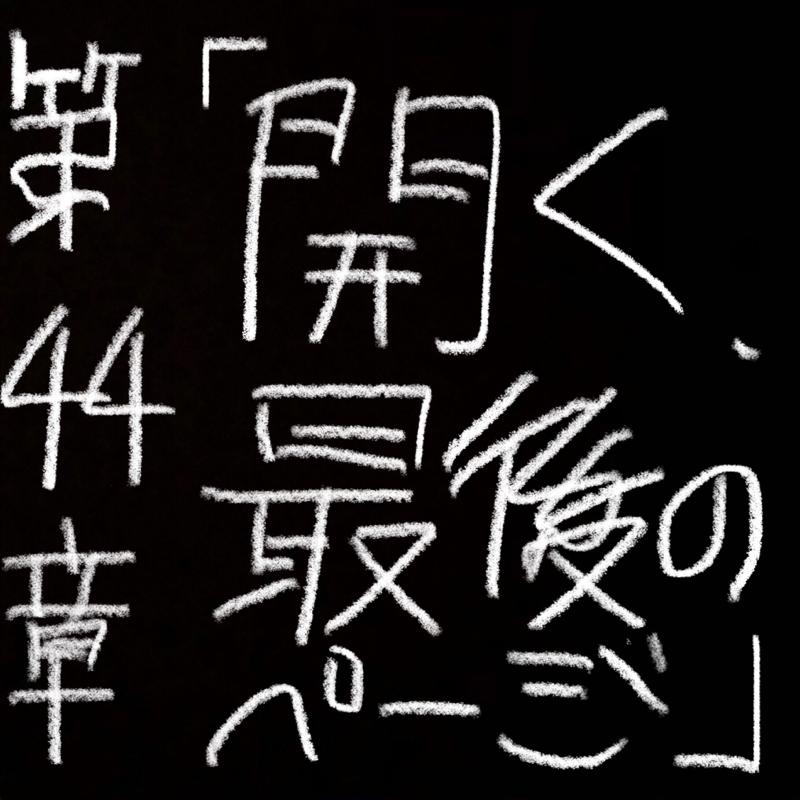 第44章『仮面ライダーセイバー感想雑談』いよいよラストスパート