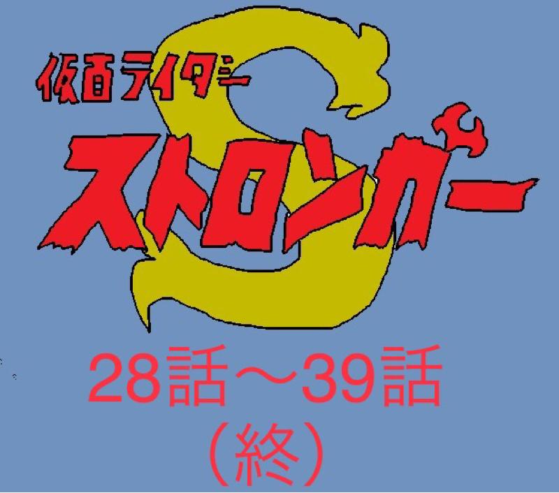 第6回『仮面ライダーストロンガーを観る』28話〜39話(終)。さらば栄光の7人ライダー!