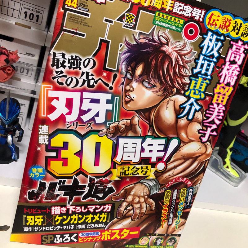 久しぶりに漫画雑誌を買って色々思った事/興味がなくてもたまには雑誌を買おう