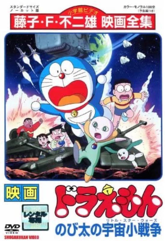 第115回 「ドラえもんのび太の小宇宙戦争」を観た!