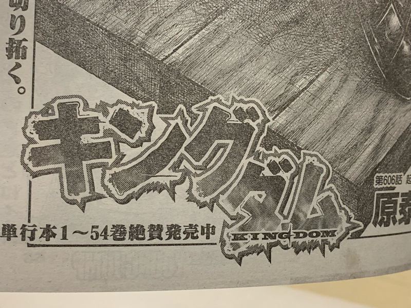 7/2火曜 キングダム最新情報&近況