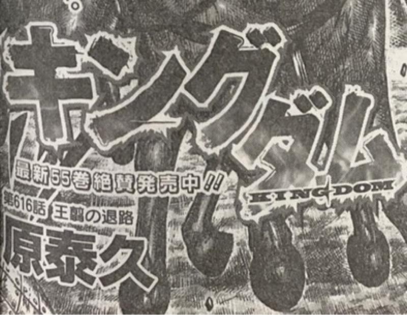 10/1 火曜 キングダム最新情報&近況